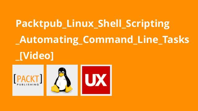 آموزش اسکریپت نویسی شل لینوکس – خودکارسازی تسک های خط فرمان